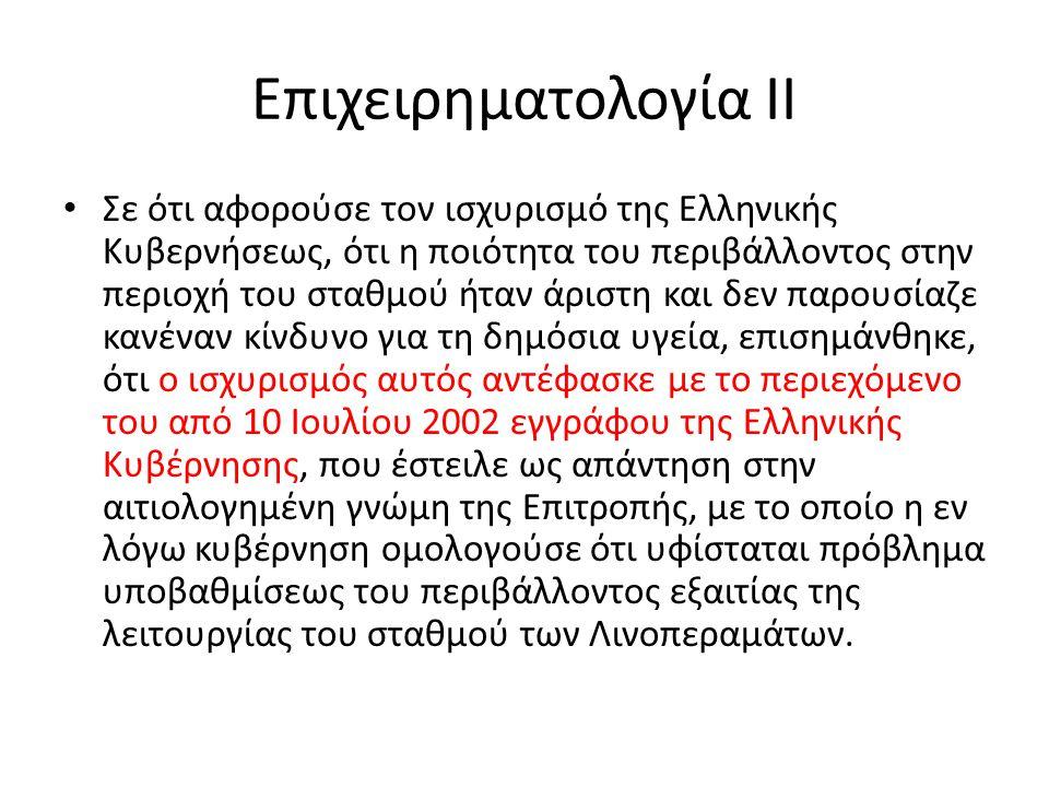 Επιχειρηματολογία ΙΙ Σε ότι αφορούσε τον ισχυρισμό της Ελληνικής Κυβερνήσεως, ότι η ποιότητα του περιβάλλοντος στην περιοχή του σταθμού ήταν άριστη κα