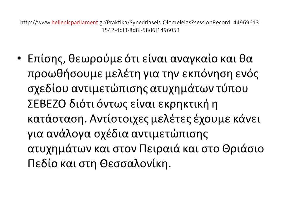 http://www.hellenicparliament.gr/Praktika/Synedriaseis-Olomeleias?sessionRecord=44969613- 1542-4bf3-8d8f-58d6f1496053 Επίσης, θεωρούμε ότι είναι αναγκ