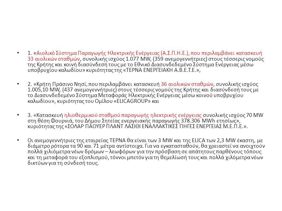1. «Αιολικό Σύστημα Παραγωγής Ηλεκτρικής Ενέργειας (Α.Σ.Π.Η.Ε.), που περιλαμβάνει κατασκευή 33 αιολικών σταθμών, συνολικής ισχύος 1.077 MW, (359 ανεμο