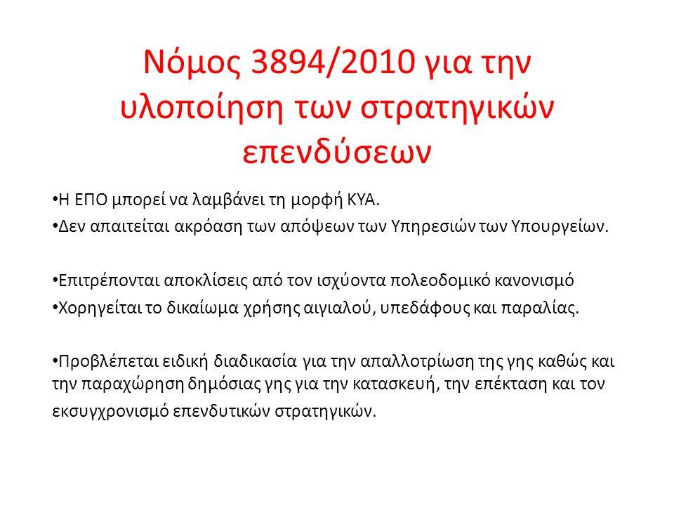 Νόμος 3894/2010 για την υλοποίηση των στρατηγικών επενδύσεων Η ΕΠΟ μπορεί να λαμβάνει τη μορφή ΚΥΑ. Δεν απαιτείται ακρόαση των απόψεων των Υπηρεσιών τ