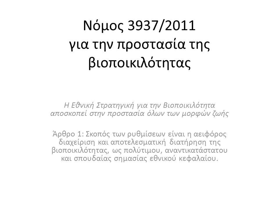 Νόμος 3937/2011 για την προστασία της βιοποικιλότητας Η Εθνική Στρατηγική για την Βιοποικιλότητα αποσκοπεί στην προστασία όλων των μορφών ζωής Άρθρο 1