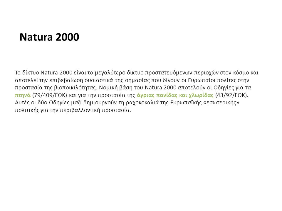 Το δίκτυο Natura 2000 είναι το μεγαλύτερο δίκτυο προστατευόμενων περιοχών στον κόσμο και αποτελεί την επιβεβαίωση ουσιαστικά της σημασίας που δίνουν ο
