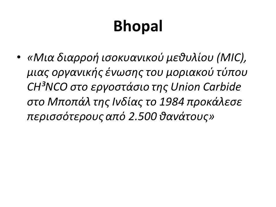 Bhopal «Μια διαρροή ισοκυανικού μεθυλίου (MIC), μιας οργανικής ένωσης του μοριακού τύπου CH³NCO στο εργοστάσιο της Union Carbide στο Μποπάλ της Ινδίας