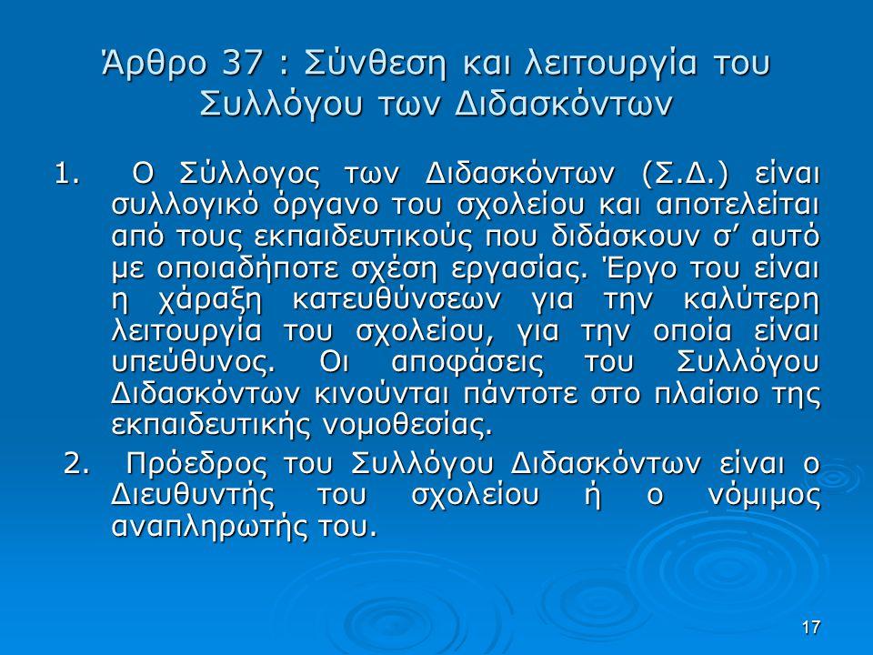17 Άρθρο 37 : Σύνθεση και λειτουργία του Συλλόγου των Διδασκόντων 1.