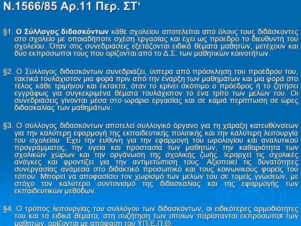 24 Άρθρο 38 : Έργο του Συλλόγου των Διδασκόντων 1.