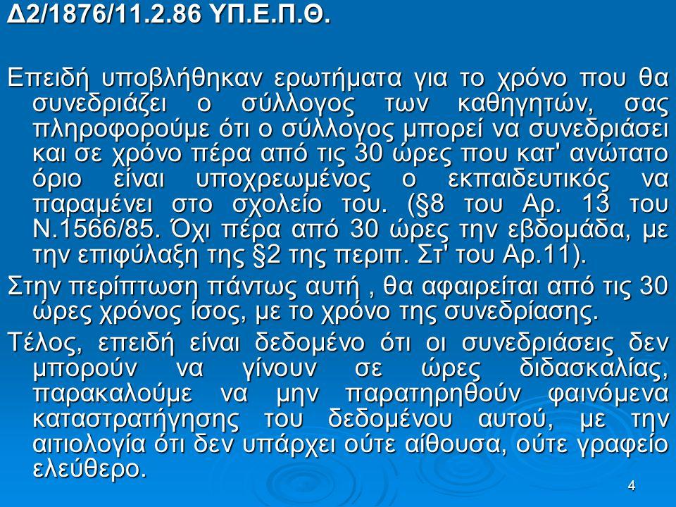 4 Δ2/1876/11.2.86 ΥΠ.Ε.Π.Θ.