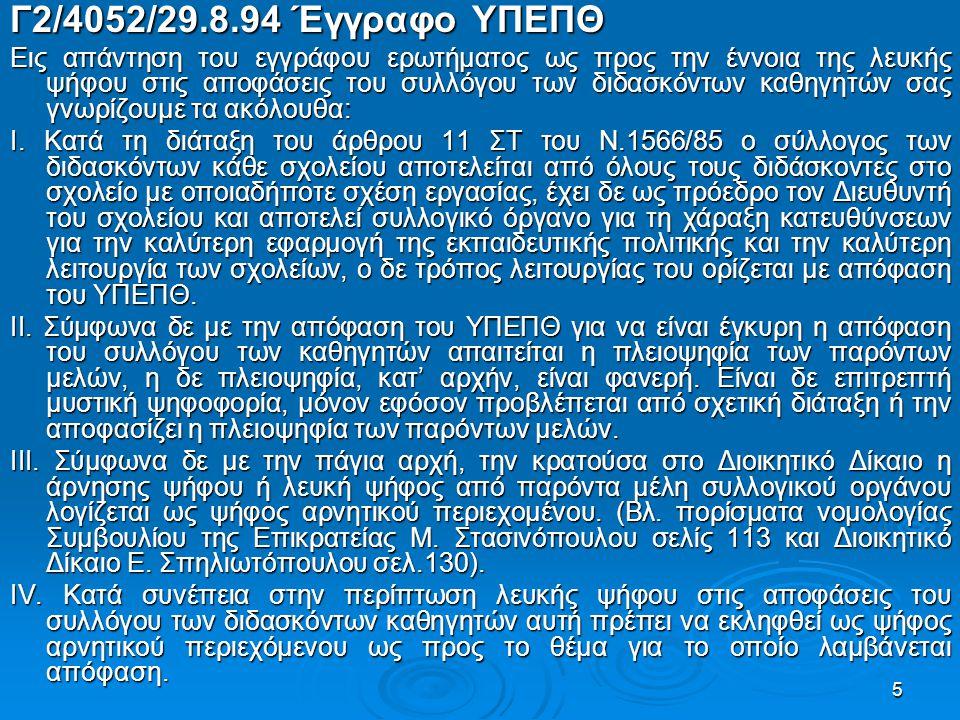 6 Ε1/573/20.3.1984 ΥΠ.Ε.Π.Θ.