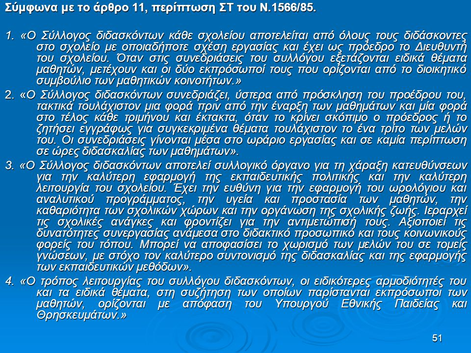 51 Σύμφωνα με το άρθρο 11, περίπτωση ΣΤ του Ν.1566/85.