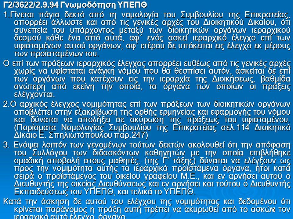49 ΠΕΡΙΠΤΩΣΕΙΣ ΜΕΛΕΤΗΣ ΔΕΥΤΕΡΟΒΑΘΜΙΑΣ