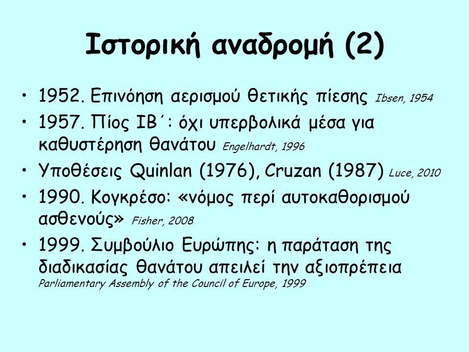 Ιστορική αναδρομή (2) 1952. Επινόηση αερισμού θετικής πίεσης Ibsen, 1954 1957. Πίος ΙΒ΄: όχι υπερβολικά μέσα για καθυστέρηση θανάτου Engelhardt, 1996