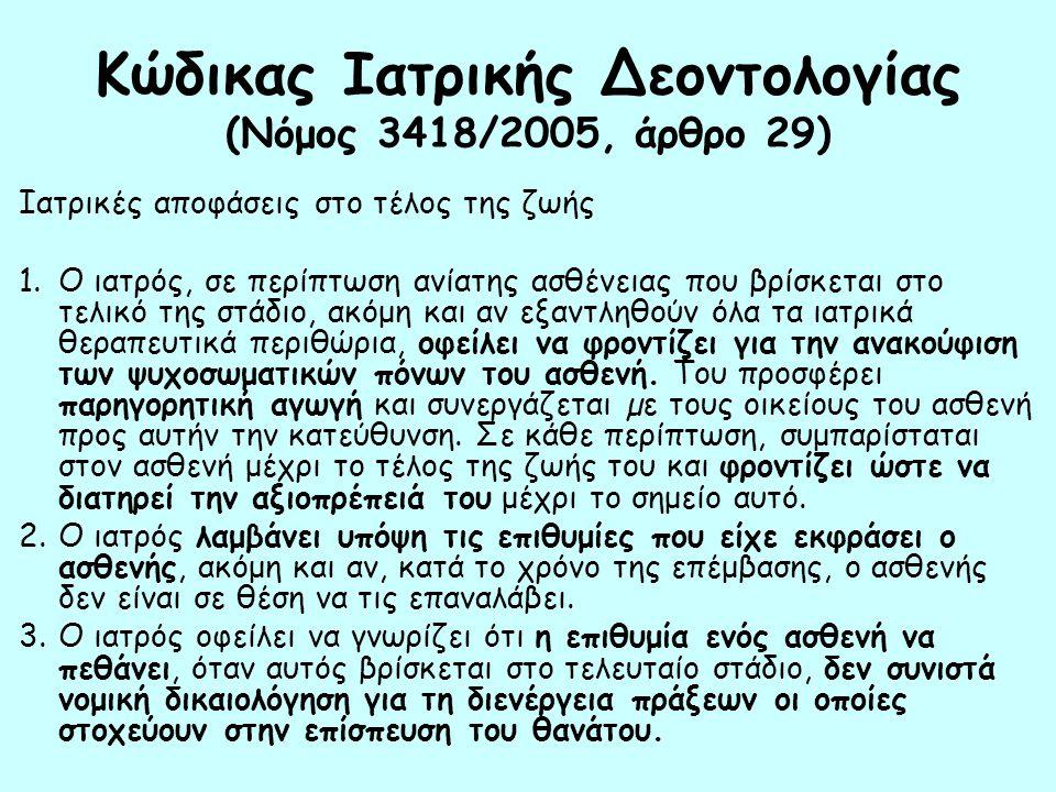Κώδικας Ιατρικής Δεοντολογίας (Νόμος 3418/2005, άρθρο 29) Ιατρικές αποφάσεις στο τέλος της ζωής 1.Ο ιατρός, σε περίπτωση ανίατης ασθένειας που βρίσκετ