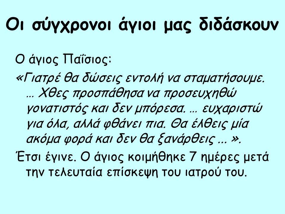 Ο άγιος Παΐσιος: «Γιατρέ θα δώσεις εντολή να σταματήσουμε. … Χθες προσπάθησα να προσευχηθώ γονατιστός και δεν μπόρεσα. … ευχαριστώ για όλα, αλλά φθάνε