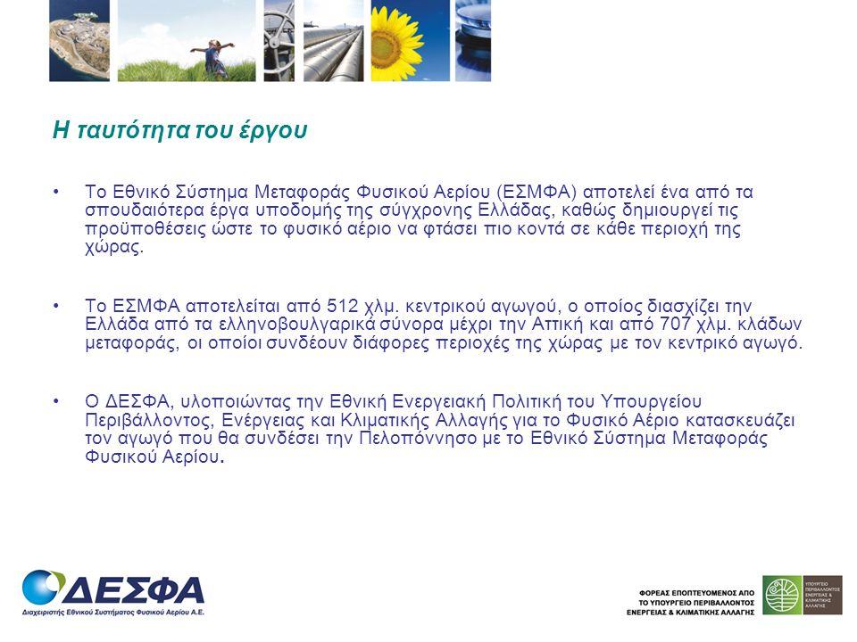 Η ταυτότητα του έργου Το Εθνικό Σύστημα Μεταφοράς Φυσικού Αερίου (ΕΣΜΦΑ) αποτελεί ένα από τα σπουδαιότερα έργα υποδομής της σύγχρονης Ελλάδας, καθώς δ