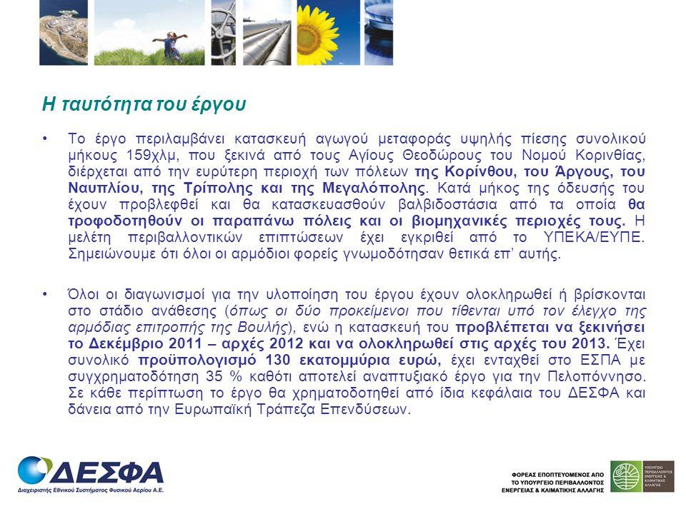 Αγωγός φυσικού αερίου από Αγ.Θεοδώρους έως Μεγαλόπολη – Αρχική / Τελική
