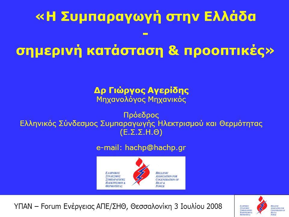 ΥΠΑΝ – Forum Ενέργειας ΑΠΕ/ΣΗΘ, Θεσσαλονίκη 3 Ιουλίου 2008 Η άφθονη, φθηνή και εύκολα και ανελλιπώς διατιθέμενη ενέργεια αποτελεί εφαλτήριο για ανάπτυξη (αύξηση του ΑΕΠ) και κοινωνική βελτίωση.