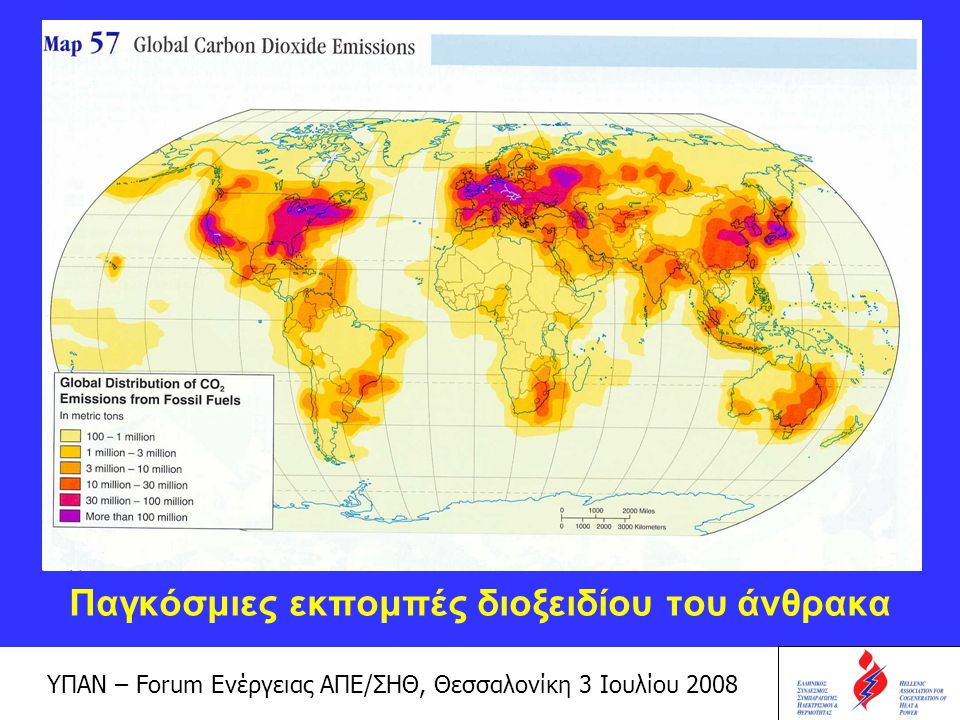 ΥΠΑΝ – Forum Ενέργειας ΑΠΕ/ΣΗΘ, Θεσσαλονίκη 3 Ιουλίου 2008 Λόγω του φαινομένου του θερμοκηπίου: