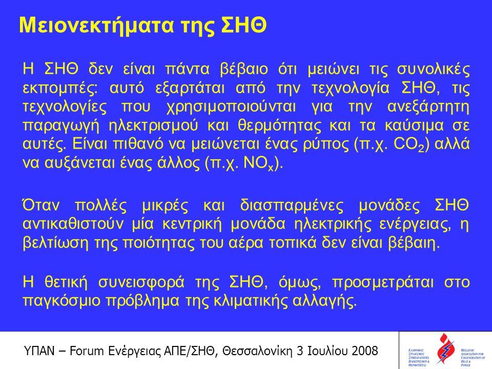 ΥΠΑΝ – Forum Ενέργειας ΑΠΕ/ΣΗΘ, Θεσσαλονίκη 3 Ιουλίου 2008 Τα τοπικά περιβαλλοντικά προβλήματα μπορούν να αμβλυνθούν μέσω κατάλληλης χωροθέτησης, σχεδίασης και λειτουργίας των εγκαταστάσεων ΣΗΘ.