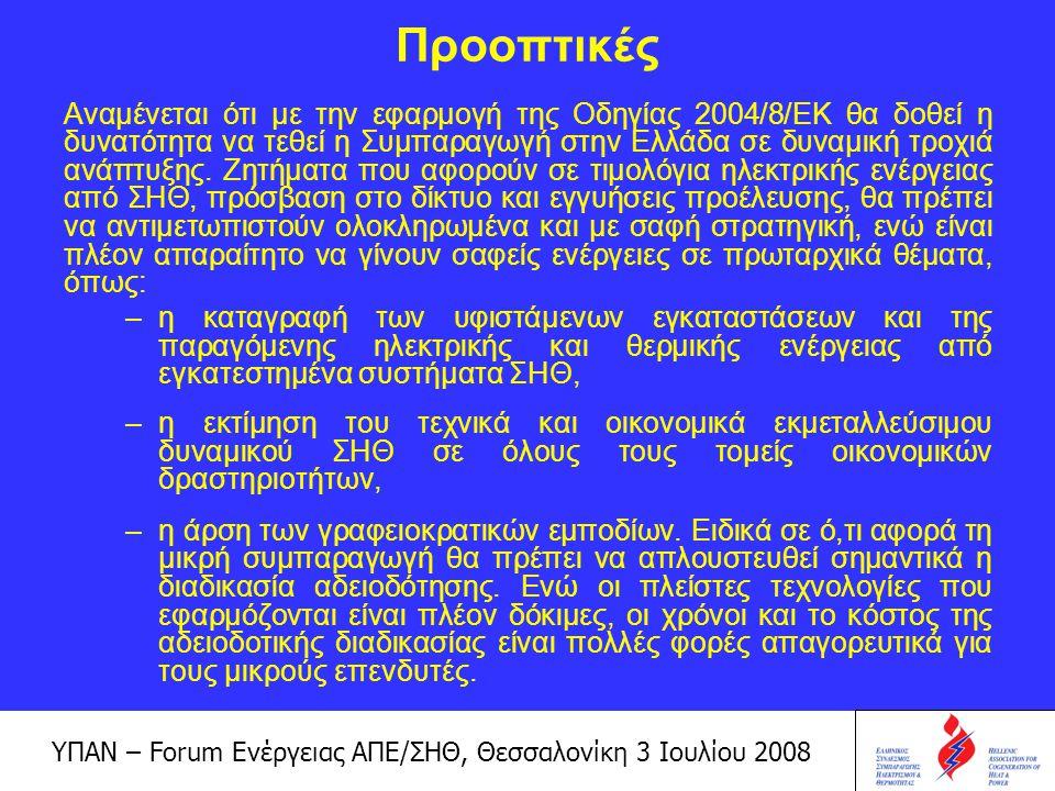 ΥΠΑΝ – Forum Ενέργειας ΑΠΕ/ΣΗΘ, Θεσσαλονίκη 3 Ιουλίου 2008 Πρόταση Θα είναι εποικοδομητικό αν γίνει υποχρεωτική η εγκατάσταση και λειτουργία συστημάτων ΣΗΘ για κάλυψη όλων των φορτίων (θερμικών/ψυκτικών) σε δημόσια και ιδιωτικά νοσοκομεία και κλινικές, ξενοδοχειακές μονάδες, κ.α.