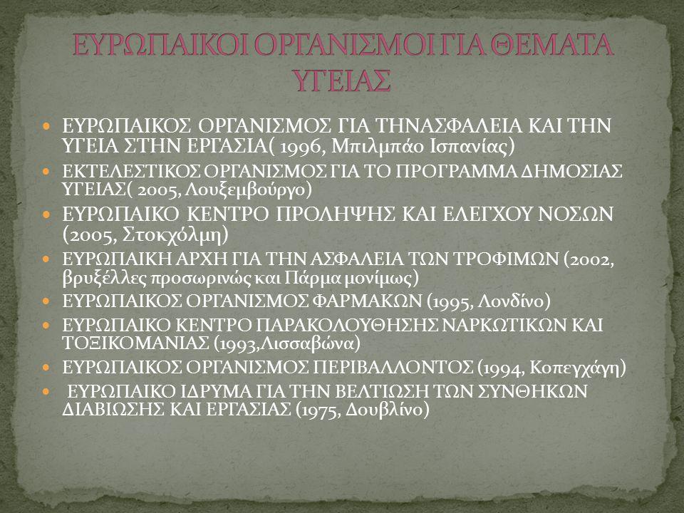 ΕΥΡΩΠΑΙΚΟΣ ΟΡΓΑΝΙΣΜΟΣ ΓΙΑ ΤΗΝΑΣΦΑΛΕΙΑ ΚΑΙ ΤΗΝ ΥΓΕΙΑ ΣΤΗΝ ΕΡΓΑΣΙΑ( 1996, Μπιλμπάο Ισπανίας) ΕΚΤΕΛΕΣΤΙΚΟΣ ΟΡΓΑΝΙΣΜΟΣ ΓΙΑ ΤΟ ΠΡΟΓΡΑΜΜΑ ΔΗΜΟΣΙΑΣ ΥΓΕΙΑΣ( 2