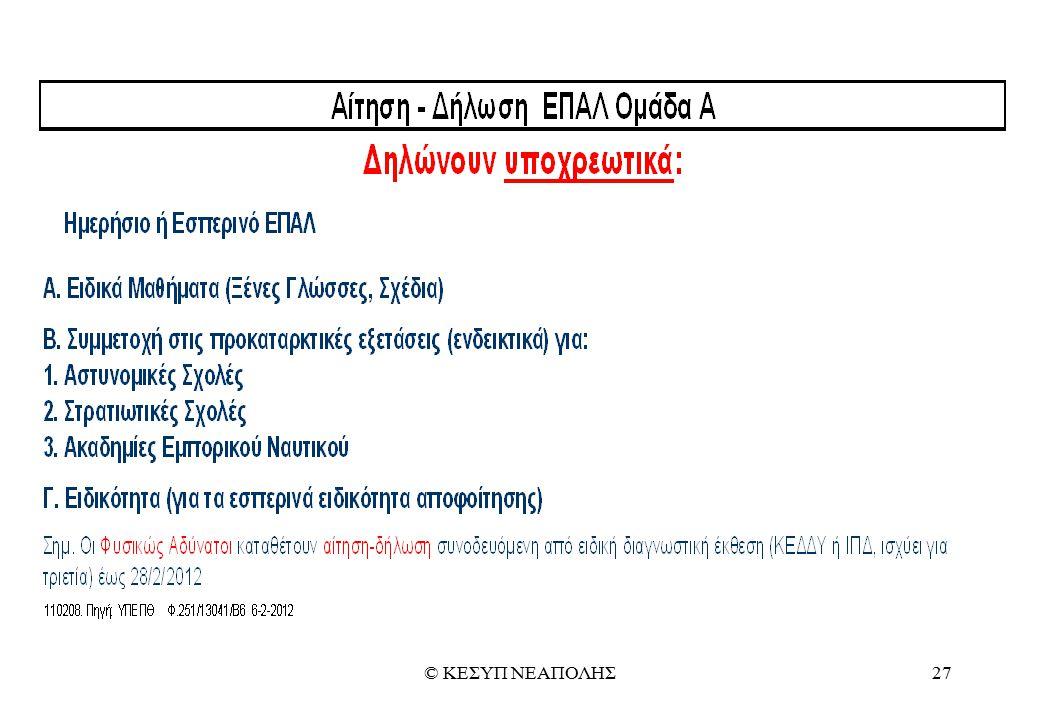 © ΚΕΣΥΠ ΝΕΑΠΟΛΗΣ27