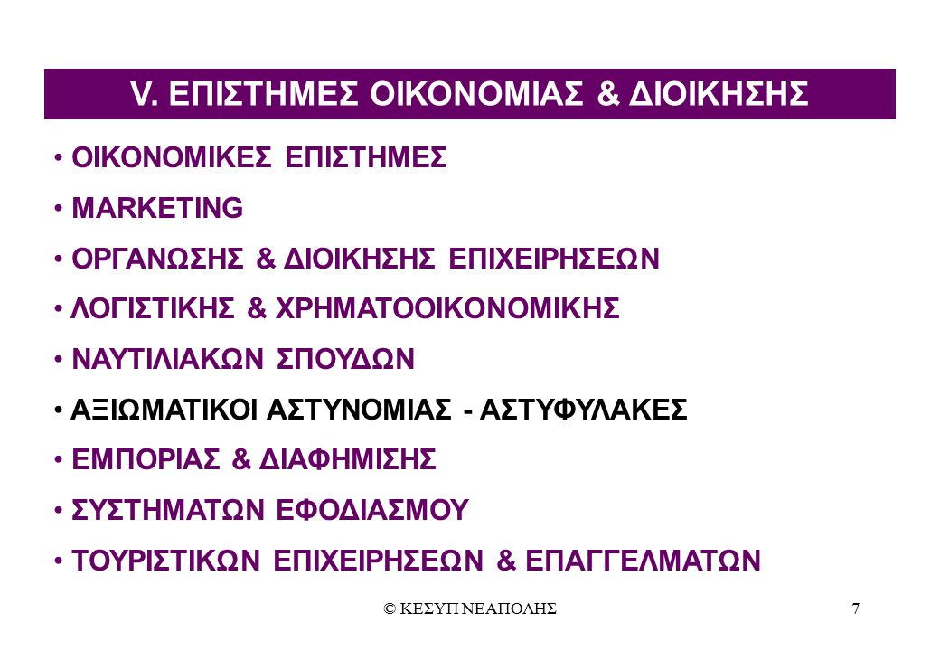 © ΚΕΣΥΠ ΝΕΑΠΟΛΗΣ8