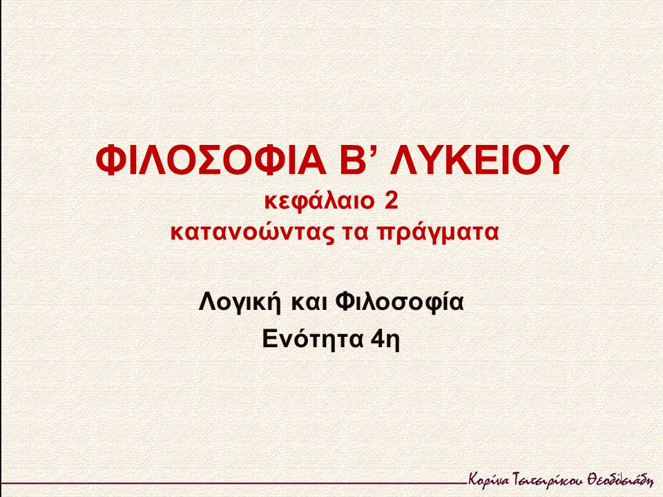 ΦΙΛΟΣΟΦΙΑ Β' ΛΥΚΕΙΟΥ κεφάλαιο 2 κατανοώντας τα πράγματα Λογική και Φιλοσοφία Ενότητα 4η 1