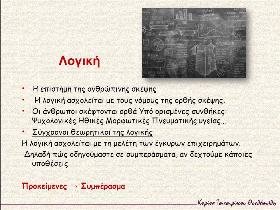 Ιστορική αναδρομή Οι σοφιστές δίδασκαν την τέχνη της πειθούς, ήταν όμως ικανοί να υποστηρίζουν εξίσου καλά αντίθετες μεταξύ τους απόψεις.