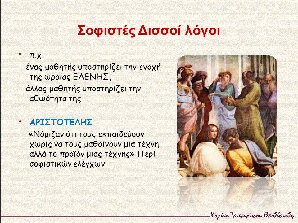 Σοφιστές Δισσοί λόγοι π.χ.