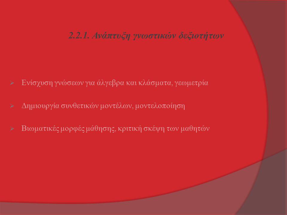 2.2.1. Ανάπτυξη γνωστικών δεξιοτήτων  Ενίσχυση γνώσεων για άλγεβρα και κλάσματα, γεωμετρία  Δημιουργία συνθετικών μοντέλων, μοντελοποίηση  Βιωματικ