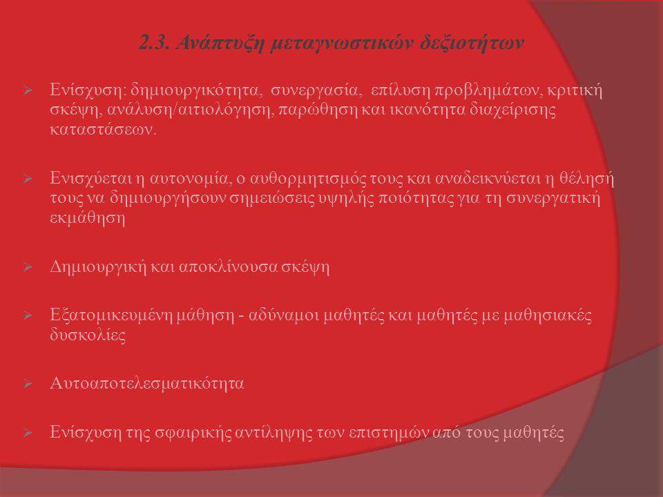 2.3. Ανάπτυξη μεταγνωστικών δεξιοτήτων  Ενίσχυση: δημιουργικότητα, συνεργασία, επίλυση προβλημάτων, κριτική σκέψη, ανάλυση/αιτιολόγηση, παρώθηση και