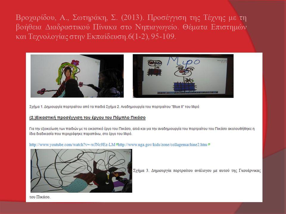 Βροχαρίδου, Α., Σωτηράκη, Σ. (2013). Προσέγγιση της Τέχνης με τη βοήθεια Διαδραστικού Πίνακα στο Νηπιαγωγείο. Θέματα Επιστημών και Τεχνολογίας στην Εκ