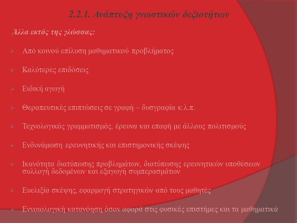 2.2.1. Ανάπτυξη γνωστικών δεξιοτήτων Άλλα εκτός της γλώσσας:  Από κοινού επίλυση μαθηματικού προβλήματος  Καλύτερες επιδόσεις  Ειδική αγωγή  Θεραπ