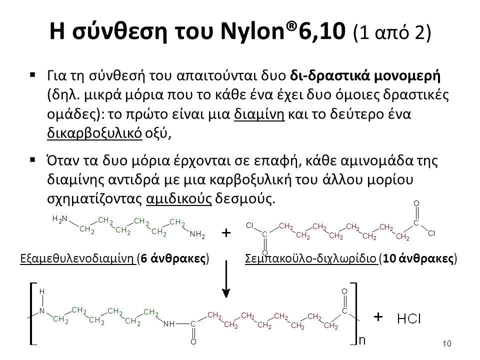 Η σύνθεση του Nylon®6,10 (1 από 2)  Για τη σύνθεσή του απαιτούνται δυο δι-δραστικά μονομερή (δηλ. μικρά μόρια που το κάθε ένα έχει δυο όμοιες δραστικ