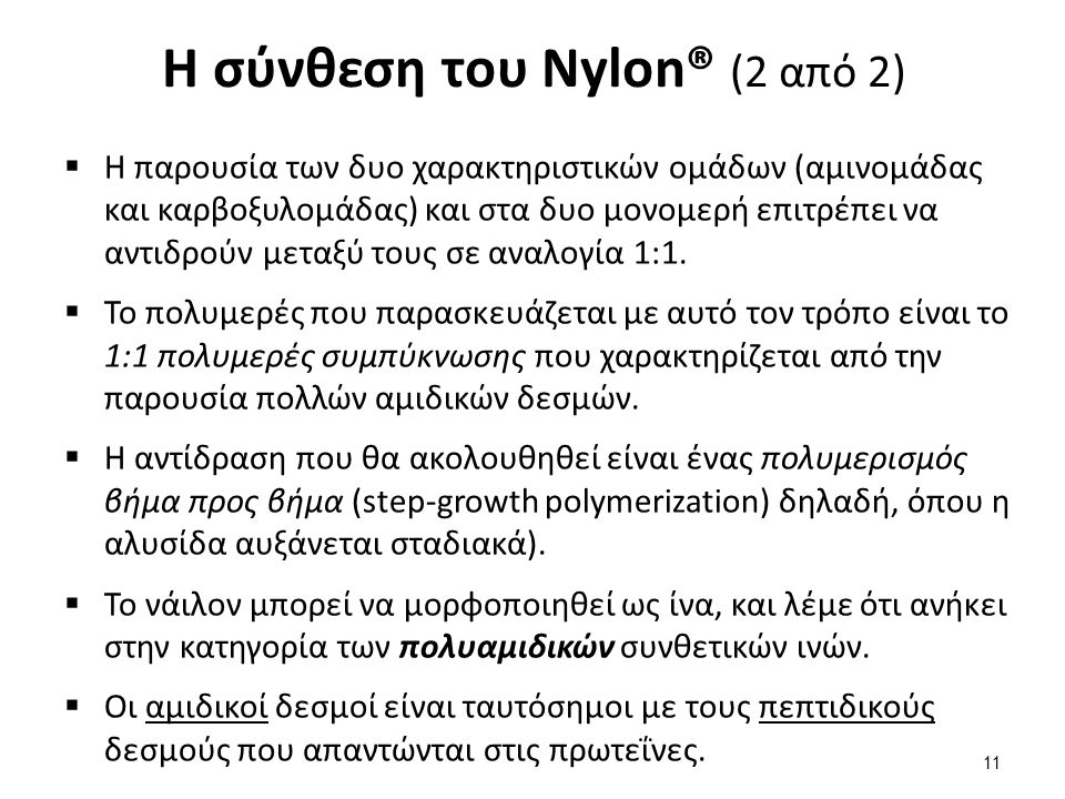Η σύνθεση του Nylon® (2 από 2)  Η παρουσία των δυο χαρακτηριστικών ομάδων (αμινομάδας και καρβοξυλομάδας) και στα δυο μονομερή επιτρέπει να αντιδρούν