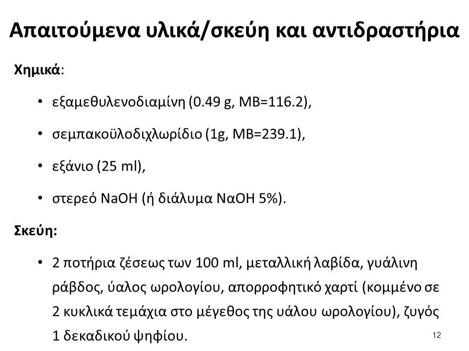Απαιτούμενα υλικά/σκεύη και αντιδραστήρια Χημικά: εξαμεθυλενοδιαμίνη (0.49 g, ΜΒ=116.2), σεμπακοϋλοδιχλωρίδιο (1g, ΜΒ=239.1), εξάνιο (25 ml), στερεό N