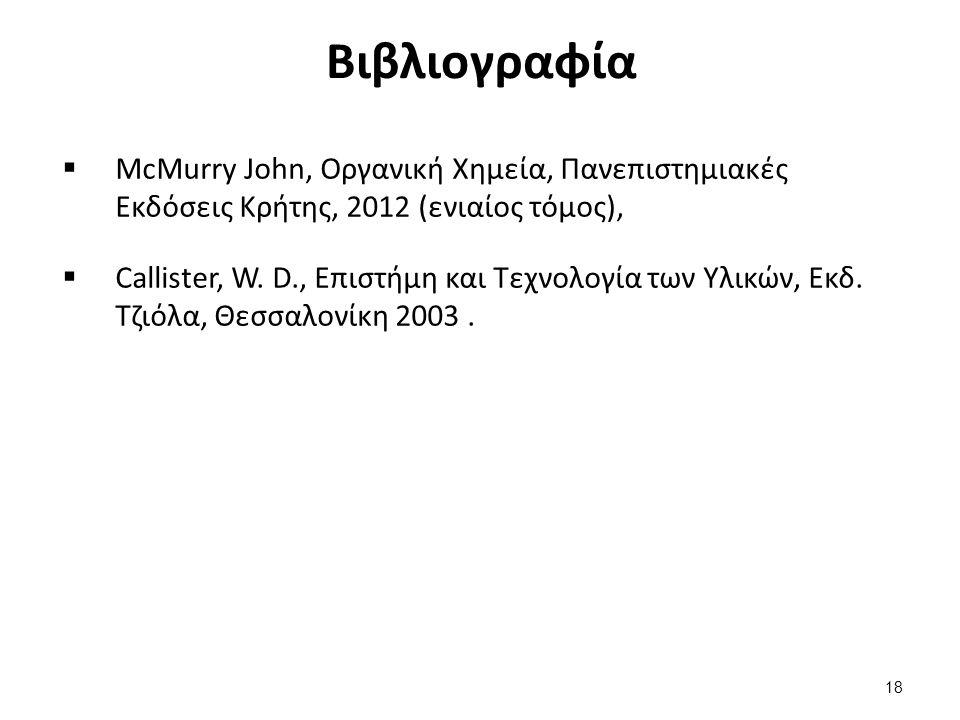 Βιβλιογραφία  McMurry John, Οργανική Χημεία, Πανεπιστημιακές Εκδόσεις Κρήτης, 2012 (ενιαίος τόμος),  Callister, W. D., Επιστήμη και Τεχνολογία των Υ