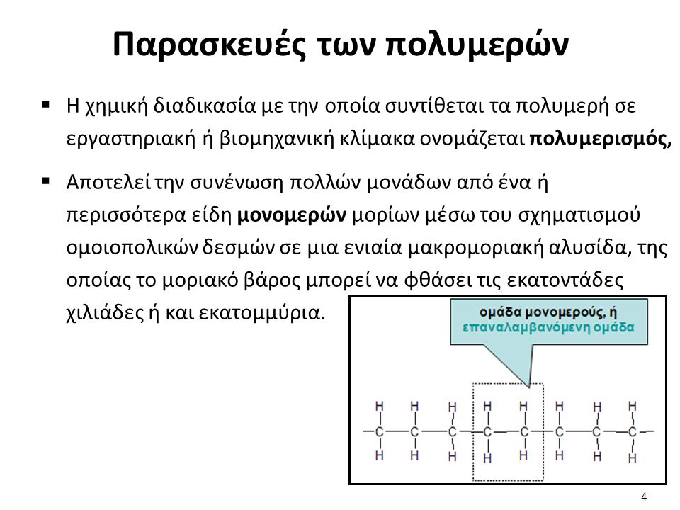 Παρασκευές των πολυμερών  Η χημική διαδικασία με την οποία συντίθεται τα πολυμερή σε εργαστηριακή ή βιομηχανική κλίμακα ονομάζεται πολυμερισμός,  Απ
