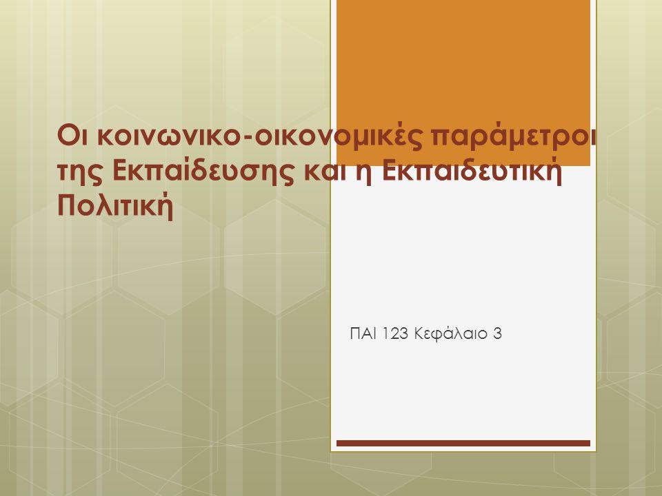Οι κοινωνικο-οικονομικές παράμετροι της Εκπαίδευσης και η Εκπαιδευτική Πολιτική ΠΑΙ 123 Κεφάλαιο 3