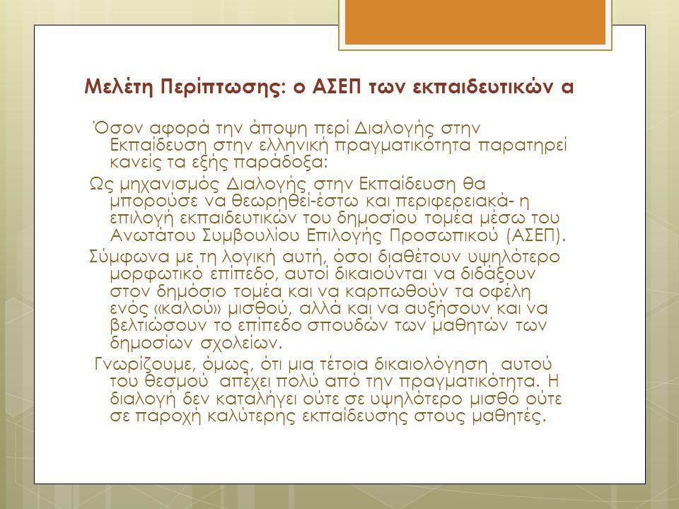 Μελέτη Περίπτωσης: ο ΑΣΕΠ των εκπαιδευτικών α Όσον αφορά την άποψη περί Διαλογής στην Εκπαίδευση στην ελληνική πραγματικότητα παρατηρεί κανείς τα εξής