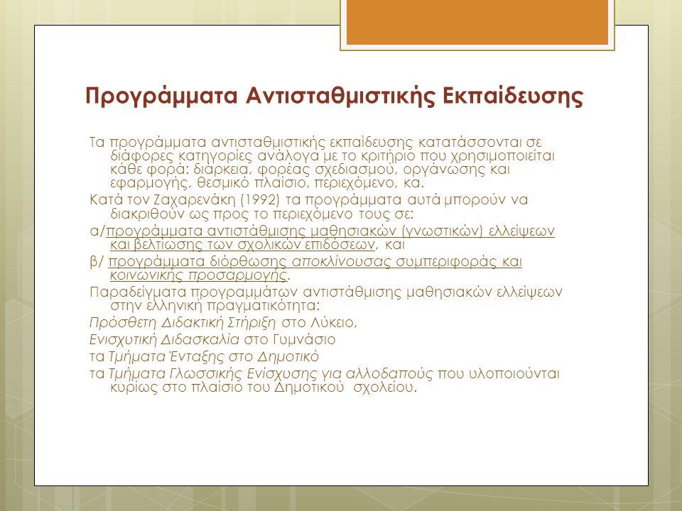 Προγράμματα Αντισταθμιστικής Εκπαίδευσης Τα προγράμματα αντισταθμιστικής εκπαίδευσης κατατάσσονται σε διάφορες κατηγορίες ανάλογα με το κριτήριο που χ