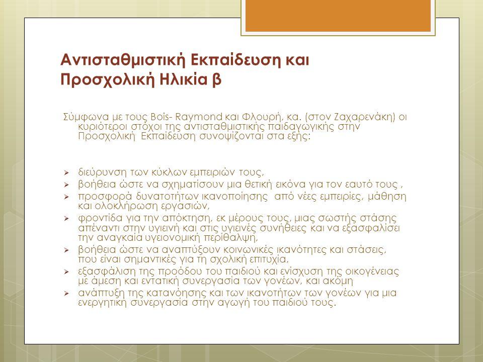 Αντισταθμιστική Εκπαίδευση και Προσχολική Ηλικία β Σύμφωνα με τους Bois- Raymond και Φλουρή, κα. (στον Ζαχαρενάκη) οι κυριότεροι στόχοι της αντισταθμι