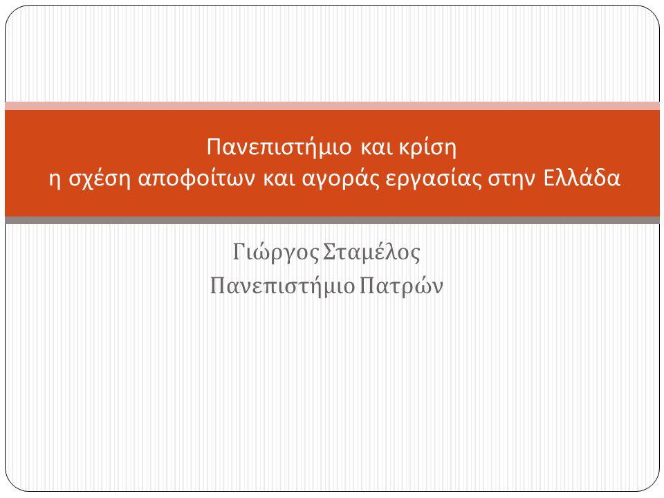 Γιώργος Σταμέλος Πανεπιστήμιο Πατρών Πανεπιστήμιο και κρίση η σχέση αποφοίτων και αγοράς εργασίας στην Ελλάδα