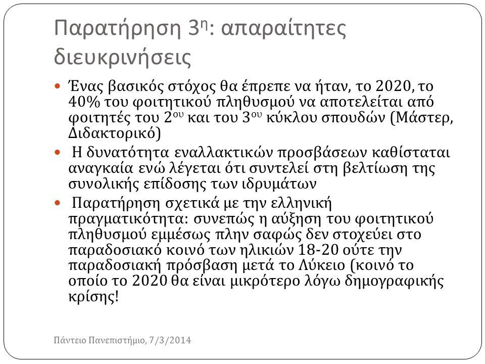 Παρατήρηση 3 η : απαραίτητες διευκρινήσεις Πάντειο Πανεπιστήμιο, 7/3/2014 Ένας βασικός στόχος θα έπρεπε να ήταν, το 2020, το 40% του φοιτητικού πληθυσ