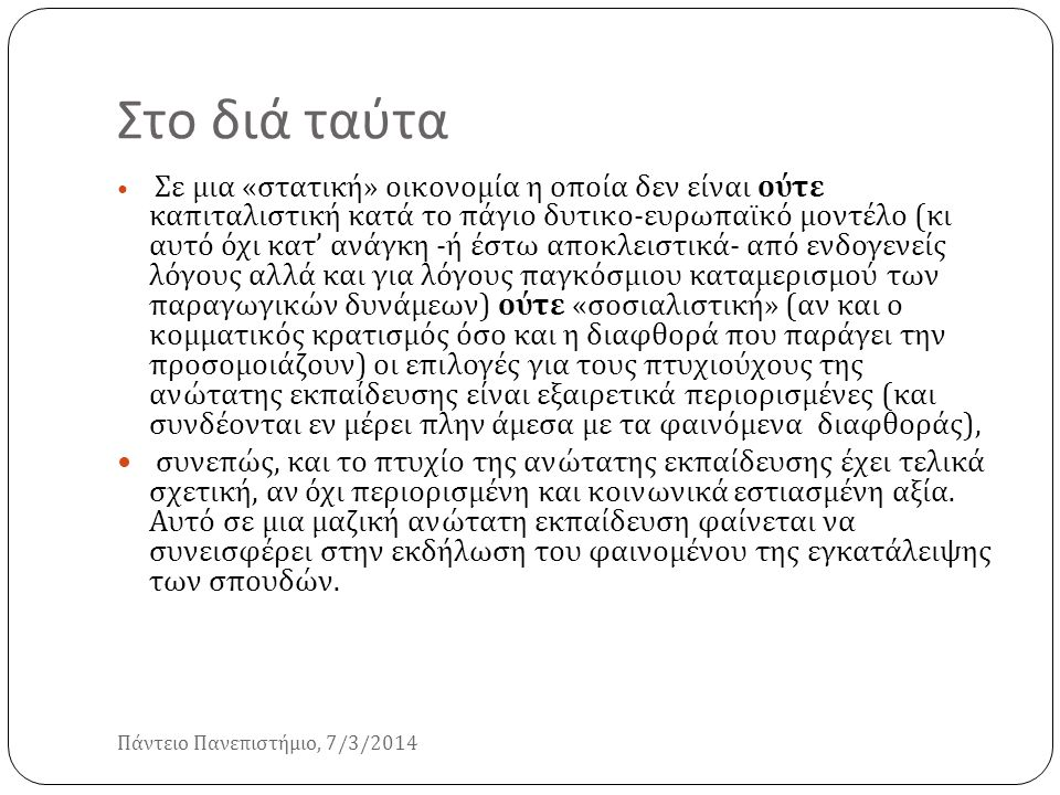 Στο διά ταύτα Πάντειο Πανεπιστήμιο, 7/3/2014 Σε μια « στατική » οικονομία η οποία δεν είναι ούτε καπιταλιστική κατά το πάγιο δυτικο - ευρωπαϊκό μοντέλ