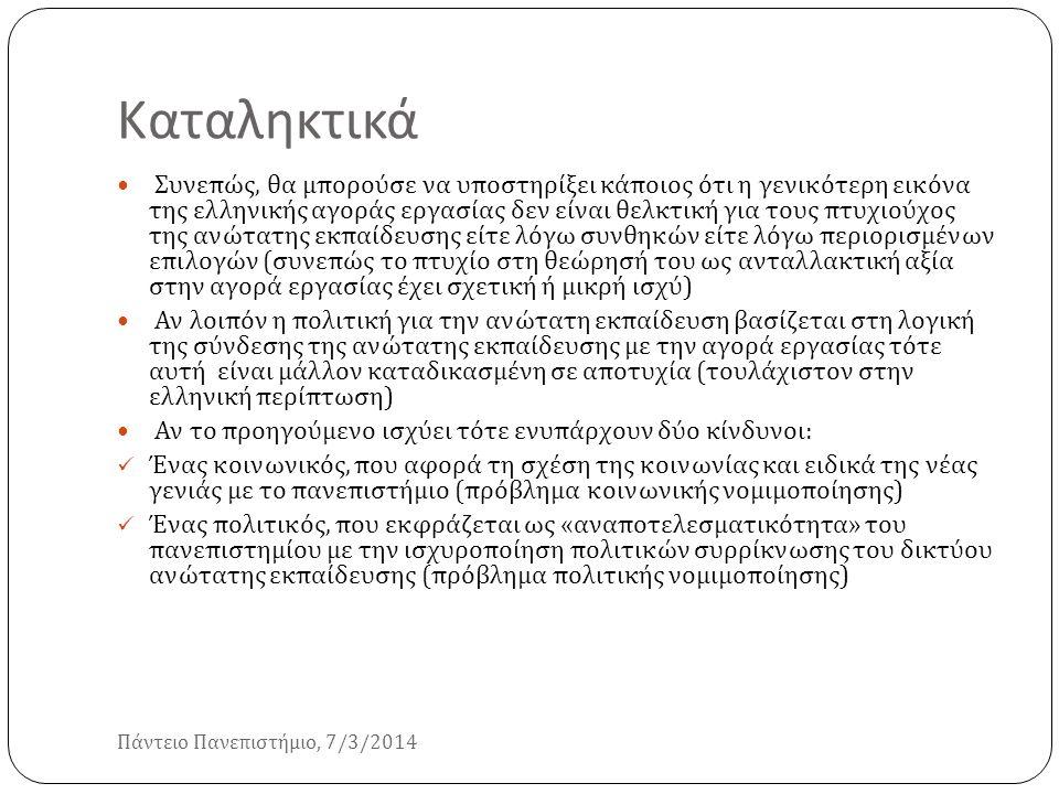 Καταληκτικά Πάντειο Πανεπιστήμιο, 7/3/2014 Συνεπώς, θα μπορούσε να υποστηρίξει κάποιος ότι η γενικότερη εικόνα της ελληνικής αγοράς εργασίας δεν είναι