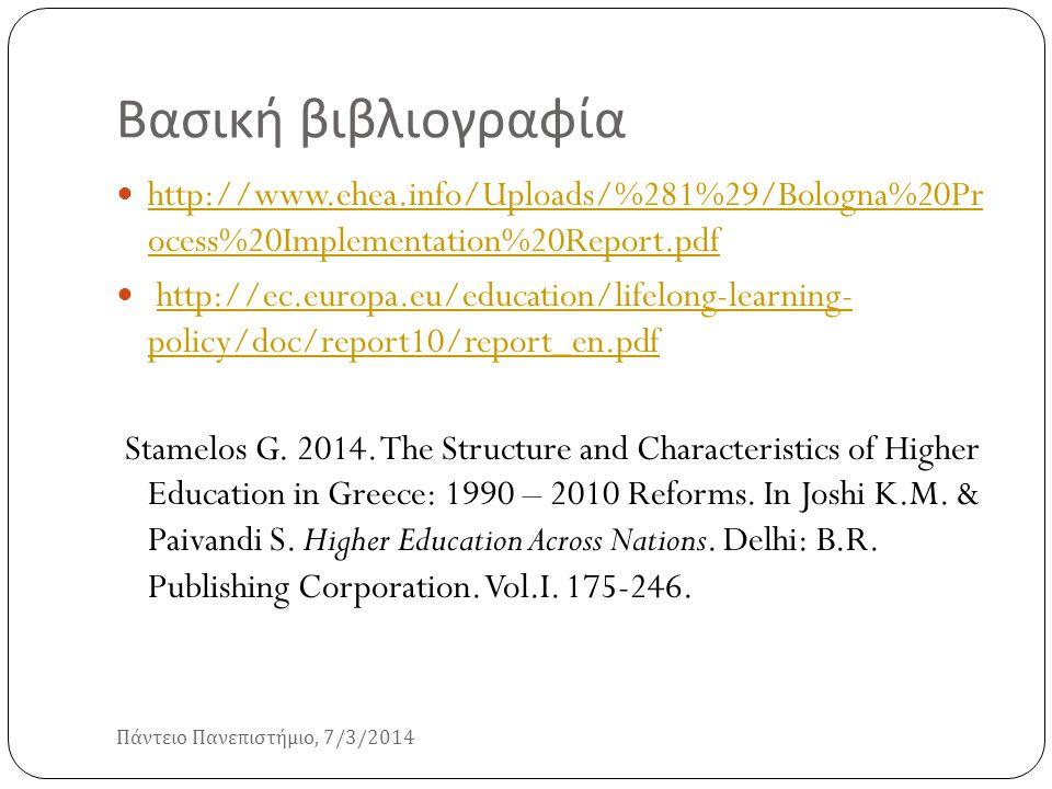 Βασική βιβλιογραφία Πάντειο Πανεπιστήμιο, 7/3/2014 http://www.ehea.info/Uploads/%281%29/Bologna%20Pr ocess%20Implementation%20Report.pdf http://www.eh
