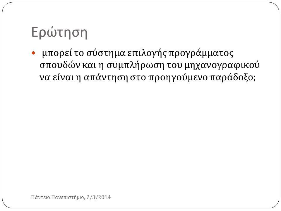Ερώτηση Πάντειο Πανεπιστήμιο, 7/3/2014 μπορεί το σύστημα επιλογής προγράμματος σπουδών και η συμπλήρωση του μηχανογραφικού να είναι η απάντηση στο προ
