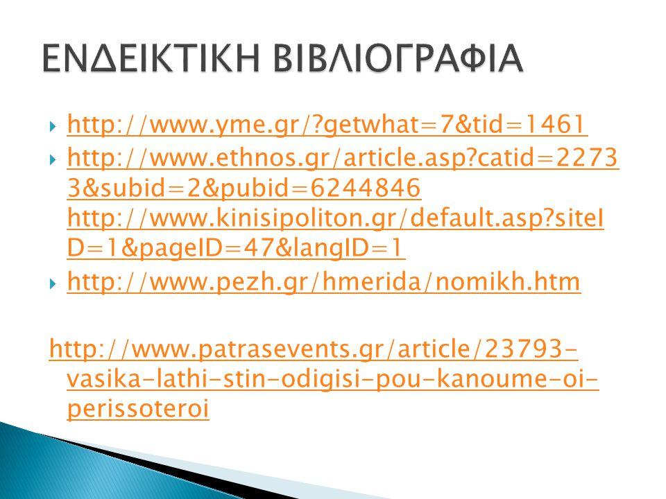  http://www.yme.gr/ getwhat=7&tid=1461 http://www.yme.gr/ getwhat=7&tid=1461  http://www.ethnos.gr/article.asp catid=2273 3&subid=2&pubid=6244846 http://www.kinisipoliton.gr/default.asp siteI D=1&pageID=47&langID=1 http://www.ethnos.gr/article.asp catid=2273 3&subid=2&pubid=6244846 http://www.kinisipoliton.gr/default.asp siteI D=1&pageID=47&langID=1  http://www.pezh.gr/hmerida/nomikh.htm http://www.pezh.gr/hmerida/nomikh.htm http://www.patrasevents.gr/article/23793- vasika-lathi-stin-odigisi-pou-kanoume-oi- perissoteroi