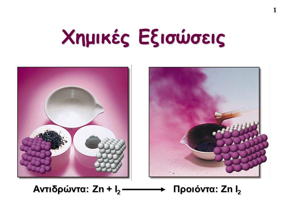 2 Χημικές Εξισώσεις προιόντα και αντιδρώντα προιόντα και αντιδρώντα 4 Al(s) + 3 O 2 (g) ---> 2 Al 2 O 3 (s) Στοιχειομετρικοί Συντελεστές (s) στερεό (g) αέριο (l) υγρό