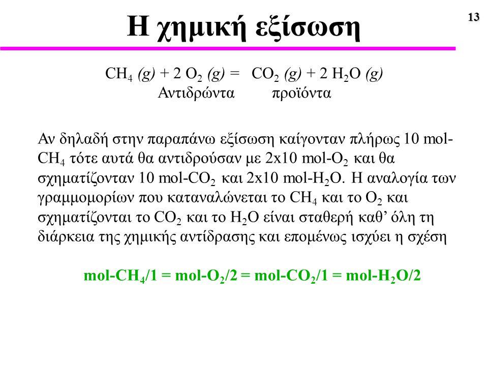 13 Η χημική εξίσωση CH 4 (g) + 2 O 2 (g) = CO 2 (g) + 2 H 2 O (g) Αντιδρώντα προϊόντα Αν δηλαδή στην παραπάνω εξίσωση καίγονταν πλήρως 10 mol- CH 4 τό